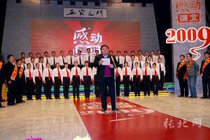 """感动 张北/——我县举行2009""""感动张北""""颁奖晚会..."""